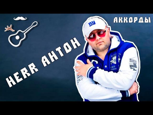 Chords ОДИНОКИЙ МУЖЧИНА - ГЕРР АНТОН / Herr Anton (аккорды на гитаре) Играй, как Бенедикт! Выпу...