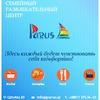 Parus - ТРЦ