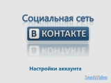 Секреты Вконтакте - Настройки аккаунта