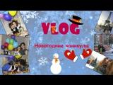 VLOG Новогодние каникулы/ Happy birthday, baby!!!