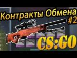 Контракты Обмена #2 : AWP БАХ Или Ак-47 Красный Глянец?