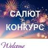 """САЛЮТ"" МЕЖДУНАРОДНЫЙ WEB-КОНКУРС"