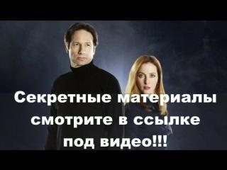 Секретные материалы новый сезон 10 новые серии  ctrhtnyst vfnthbfks yjdsq ctpjy 10 yjdst cthbb