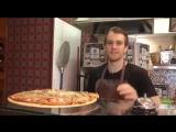 Пицца Сведберга!!!