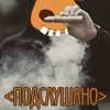 Подслушано Ω Vape Ω Новосибирск
