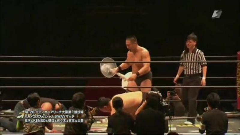 Daisuke Sasaki vs Kazusada Higuchi vs Ken Ohka vs KENSO vs Sanshiro Takagi vs Yuko Miyamoto