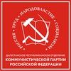 Kprf Dagestan