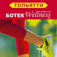 botekwellness