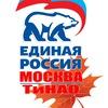 Единая Россия ТиНАО