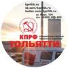 КПРФ Тольятти