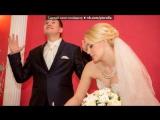 «свадьба 30.11.2013» под музыку Ellie Goulding - Love Me Like You Do. Picrolla