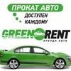 GreenRent Аренда авто Крым Симферополь