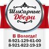 Шикарные ДВЕРИ ஜ Вологда ஜ Череповец