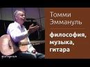 Томми Эммануэль: философия о музыке и гитаре