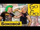 Как поставить боковой удар рукой Хук и свинг боковые удары в боксе с Николаем Талалакиным