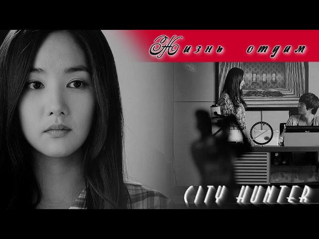 ˙˙·٠ღ City Hunter ღ♥ Жизнь отдам ˙˙·٠ღ (For xSweetyProdx)