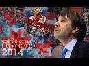 Это Хоккей Гимн сборной России по хоккею