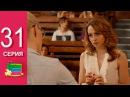 Сериал Анжелика 31 серия 11 серия 2 сезона - сериал СТС - комедия 2015 года