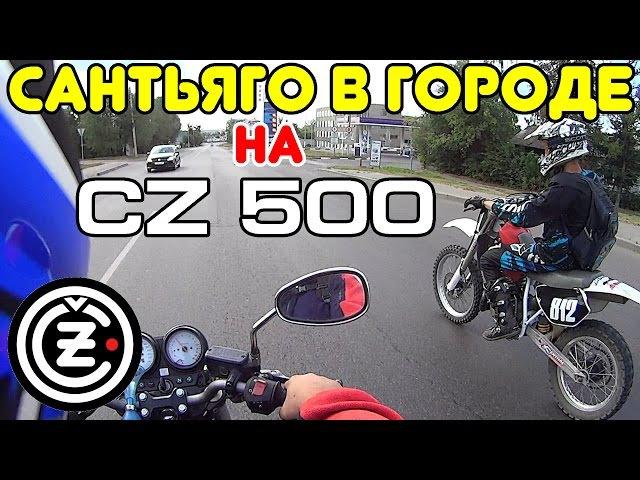 ✔ Сантьяго в городе на CZ 500