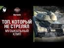 Топ, который не стрелял - музыкальный клип от Студия ГРЕК и Wartactic Games World of Tanks