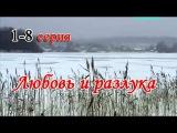 Любовь и разлука 1,2,3,4,5,6,7,8 серия Мелодрама