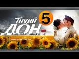 Тихий Дон 5 серия 2015 Экранизация драма сериал