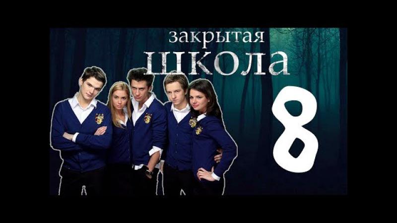 Закрытая школа - 1 сезон 8 серия - Триллер - Мистический сериал