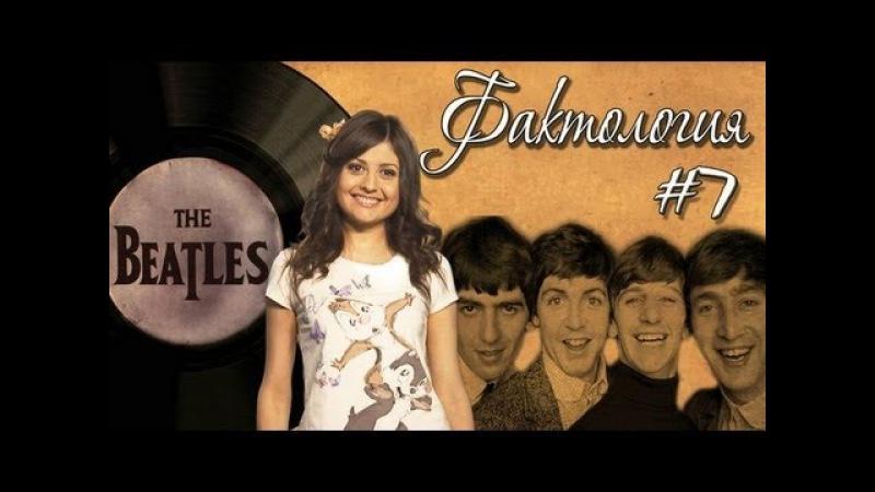 Фактология о группе The Beatles