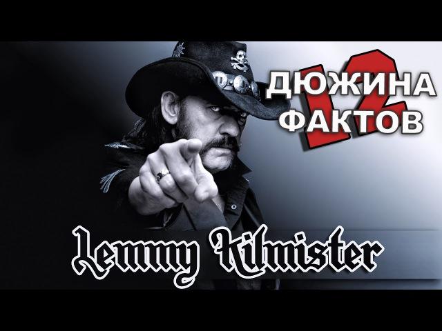 Музфакты - Лемми Килмистер