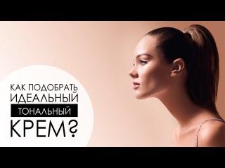 Как подобрать лучший ТОНАЛЬНЫЙ КРЕМ для идеального макияжа [Академия Моды и СТи ...