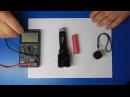 Как измерить силу тока в фонарике