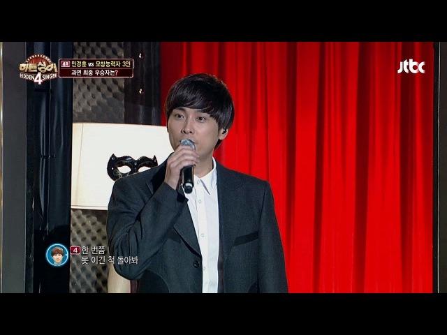 [풀영상] 민경훈 '남자를 몰라' ♪ 히든싱어4 3회