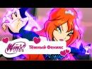 Винкс клуб - Тёмный Феникс Winx club Movie Мультики про фей для девочек