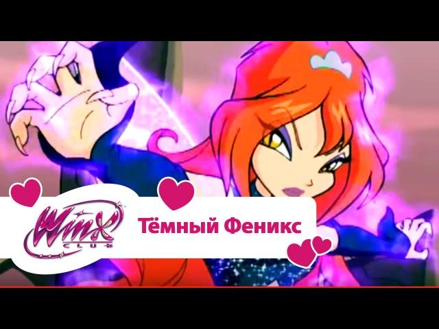 Винкс клуб - Тёмный Феникс (Winx club Movie) | Мультики про фей для девочек » Freewka.com - Смотреть онлайн в хорощем качестве