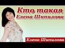 Кто такая Елена Шипилова :)