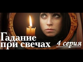 Гадание при свечах (4 серия из 16) 2010