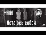Эндшпиль &amp Джама - Остаюсь собой Джашпиль
