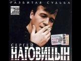 Сергей Наговицын - Городские встречи 2004