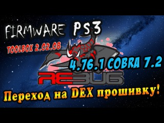 Прошивка PS3 - REBUG 4.76.1 Cobra 7.2 + Toolbox 2.02.08 / Переход на DEX режим!!!