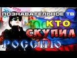 Кто скупил Россию (Познавательное ТВ, Евгений Фёдоров)