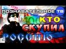 Кто скупил Россию Познавательное ТВ, Евгений Фёдоров