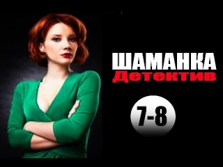 Шаманка 7-8 серия