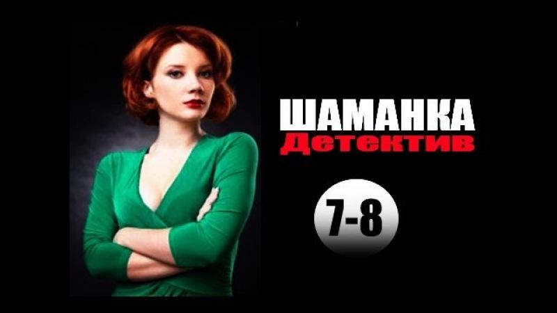 Шаманка 7 8 серия