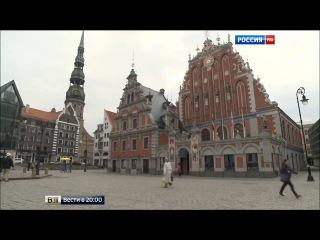 ДЕМОНИЗАЦИЯ СОСЕДА. Латвия снова видит в России реальную военную угрозу