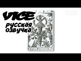 Современный сатанизм (VICE Русская Озвучка)