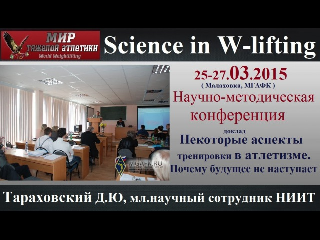 ТАРАХОВСКИЙ.25-27.03.2015=Научно-методическая конференция/TARAHOVSKIY.Scientific Conference