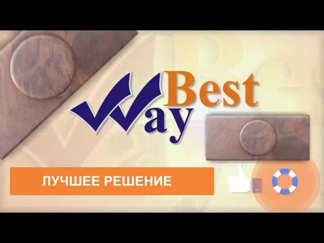 Жилищный кооператив Бест Вей | Best Way