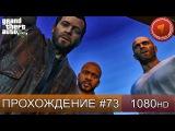 GTA 5 прохождение - Концовка, конец - Часть 73  [1080 HD]