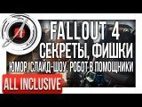 Секреты, фишки, робот в помощники, юмор, Бостон в игре и жизни, новости Fallout 4...