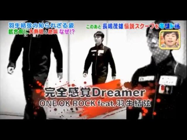 【羽生結弦×ONE OK ROCK】 完全感覚Dreamer